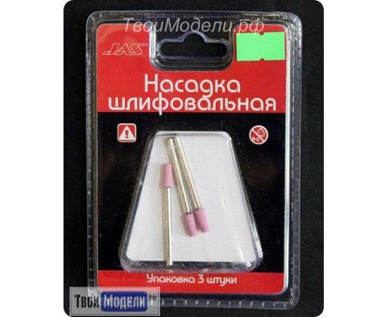 Оборудование для творчества JAS 2312 Насадка шлифовальная, оксид алюминия, конус, 5 х 10 мм tm00898 купить в твоимодели.рф