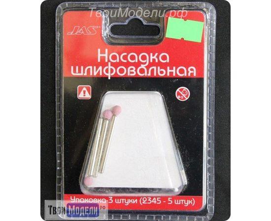 Оборудование для творчества JAS 2322 Насадка шлифовальная, оксид алюминия, шар, 6 мм tm00922 купить в твоимодели.рф