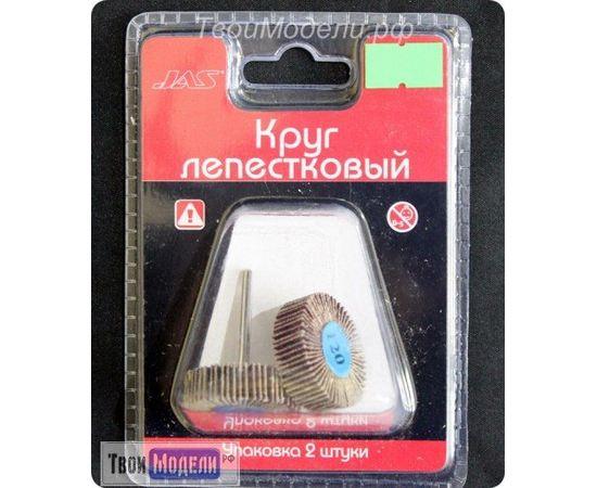 Оборудование для творчества JAS 2407 Круг лепестковый 30х10 мм, зерно Р120 tm00926 купить в твоимодели.рф