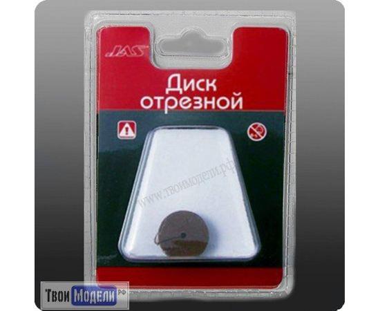 Оборудование для творчества JAS 2471 Диск отрезной ∅ 22 х 0,25 мм, 10 шт блистер tm00929 купить в твоимодели.рф