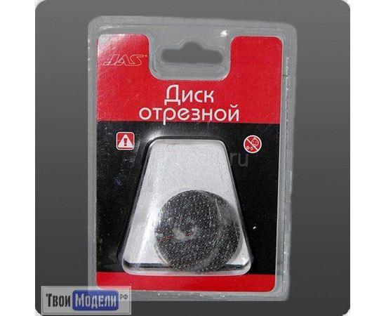 Оборудование для творчества JAS 2473 Диск отрезной ∅ 40 х 1,0 мм 5 шт блистер tm00903 купить в твоимодели.рф