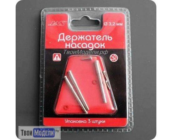 Оборудование для творчества JAS 2901 Держатель насадок для дисков, 3 шт., блистер tm00914 купить в твоимодели.рф