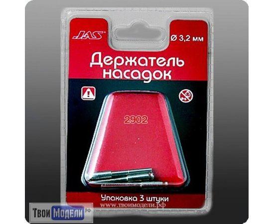 Оборудование для творчества JAS 2902 Держатель насадок для дисков 3 шт. ∅3,2мм tm00937 купить в твоимодели.рф