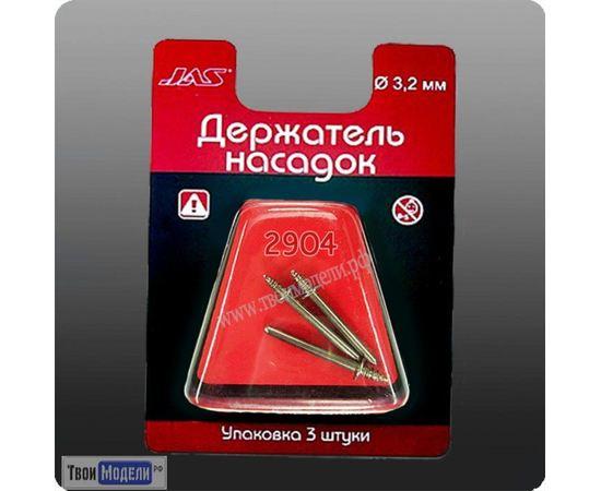 Оборудование для творчества JAS 2904 Держатель насадок для дисков 3 шт. ∅3,2мм tm00939 купить в твоимодели.рф