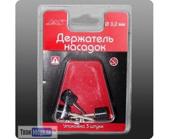 Оборудование для творчества JAS 2915 Держатель насадок для дисков ∅3.2 мм 3 шт. tm00941 купить в твоимодели.рф