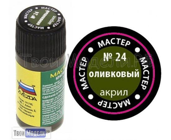 Необходимое для моделей zvezda МАКР 24 Звезда Оливковый краска акрил tm01388 купить в твоимодели.рф