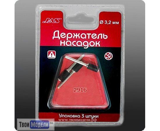 Оборудование для творчества JAS 2916 Держатель насадок для наждачных дисков 6х3,2мм tm00942 купить в твоимодели.рф