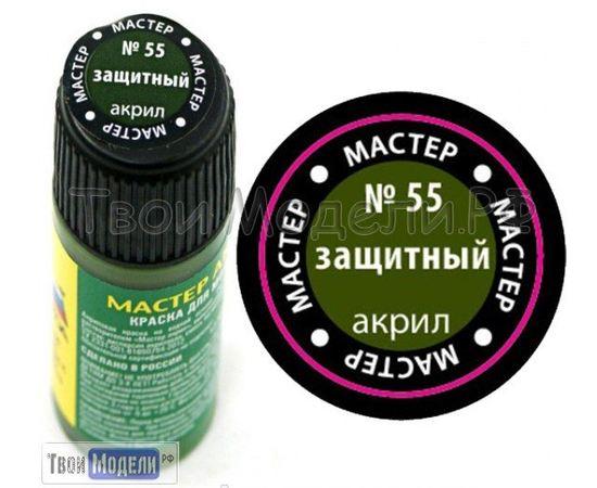 Необходимое для моделей zvezda МАКР 55 Защитный краска акрил tm01431 купить в твоимодели.рф