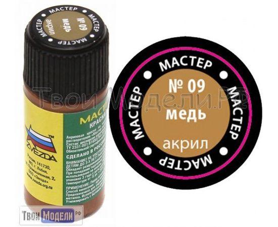 Необходимое для моделей zvezda МАКР 09 Звезда Медь краска акрил tm01392 купить в твоимодели.рф