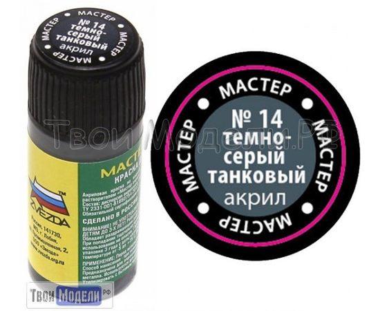 Необходимое для моделей zvezda МАКР 14 Звезда Тёмно-серый танковый краска акрил tm01409 купить в твоимодели.рф