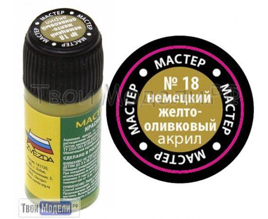 Необходимое для моделей zvezda МАКР 18 Звезда Немецкий жёлто-оливковый tm01412 купить в твоимодели.рф