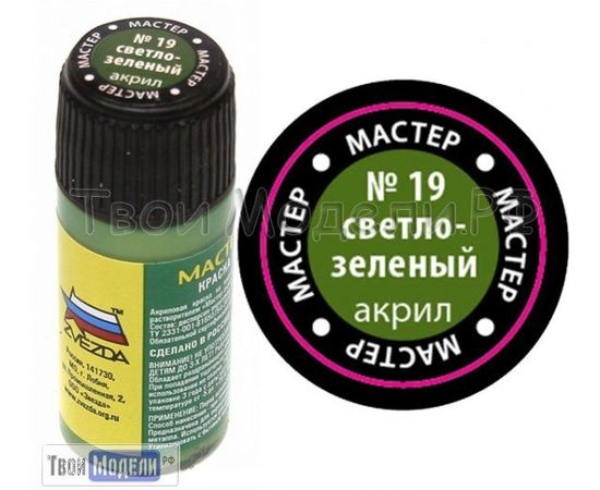 Необходимое для моделей zvezda МАКР 19 Звезда Светло-зелёный краска акрил tm01413 купить в твоимодели.рф