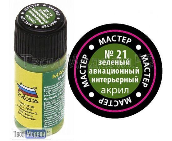 Необходимое для моделей zvezda МАКР 21 Звезда Зелёный авиационный интерьерный краска акрил tm01385 купить в твоимодели.рф