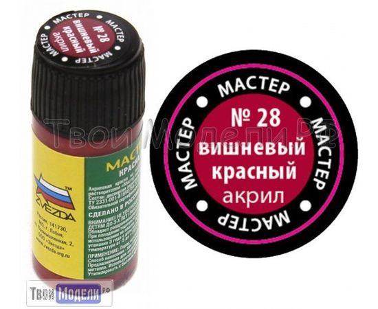Необходимое для моделей zvezda МАКР 28 Звезда Вишнёвый краска акрил tm01395 купить в твоимодели.рф