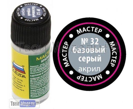 Необходимое для моделей zvezda МАКР 32 Звезда Базовый серый краска акрил tm01398 купить в твоимодели.рф