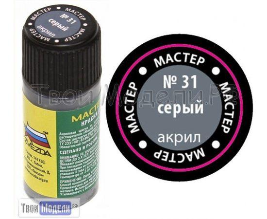 Необходимое для моделей zvezda МАКР 31 Звезда Серый краска акрил tm01399 купить в твоимодели.рф