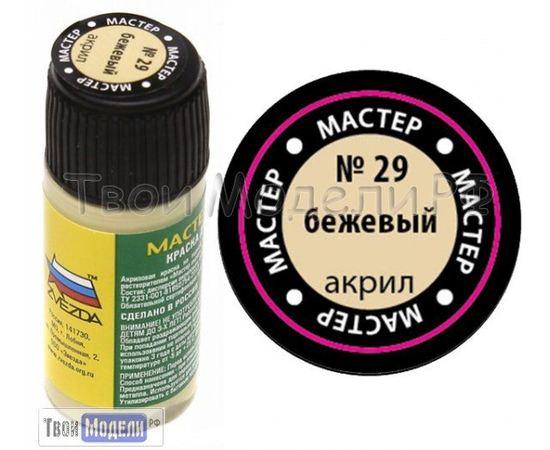 Необходимое для моделей zvezda МАКР 29 Звезда Бежевый краска акрил tm01396 купить в твоимодели.рф