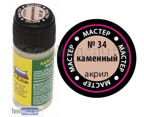 Необходимое для моделей zvezda МАКР 34 Звезда Каменный краска акрил tm01400 купить в твоимодели.рф
