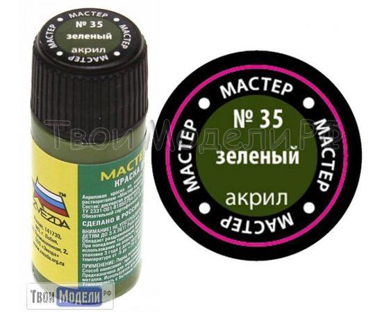 Необходимое для моделей zvezda МАКР 35 Звезда Зелёный краска акрил . tm01416 купить в твоимодели.рф