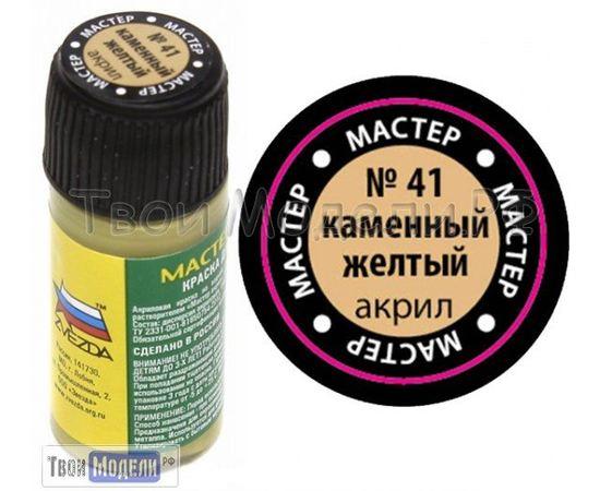 Необходимое для моделей zvezda МАКР 41 Звезда Каменный жёлтый краска акрил. tm01403 купить в твоимодели.рф