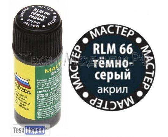 Необходимое для моделей zvezda МАКР 66 Звезда Тёмно-серый краска акрил. tm01406 купить в твоимодели.рф