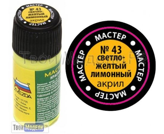 Необходимое для моделей zvezda МАКР 43 Звезда Светло-жёлтый лимонный краска акрил tm01404 купить в твоимодели.рф