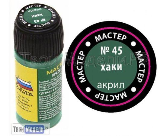 Необходимое для моделей zvezda МАКР 45 Звезда Хаки краска акрил tm01421 купить в твоимодели.рф