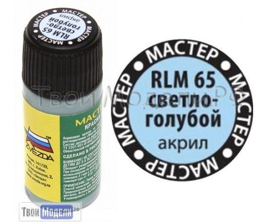 Необходимое для моделей zvezda МАКР 65 Звезда Светло-голубой краска акрил. tm01405 купить в твоимодели.рф