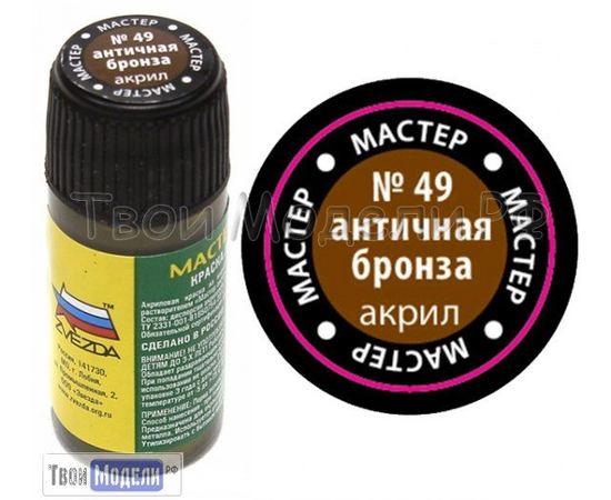Необходимое для моделей zvezda МАКР 49 Античная бронза. краска акрил tm01426 купить в твоимодели.рф