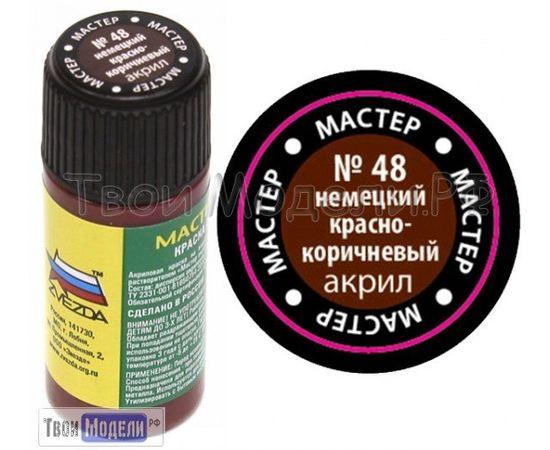 Необходимое для моделей zvezda МАКР 48 Звезда Немецкий красно-коричневый краска акрил . tm01425 купить в твоимодели.рф