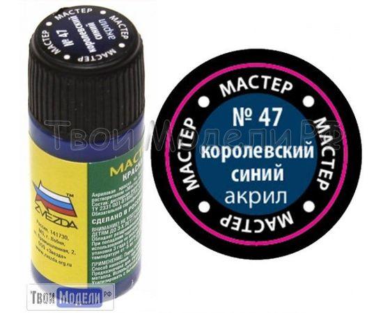 Необходимое для моделей zvezda МАКР 47 Звезда Королевский синий краска акрил tm01407 купить в твоимодели.рф