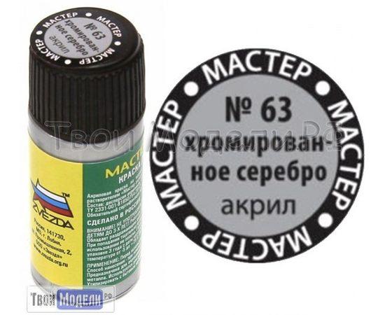 Необходимое для моделей zvezda МАКР 63 Звезда Хромированное серебро краска акрил. tm01434 купить в твоимодели.рф