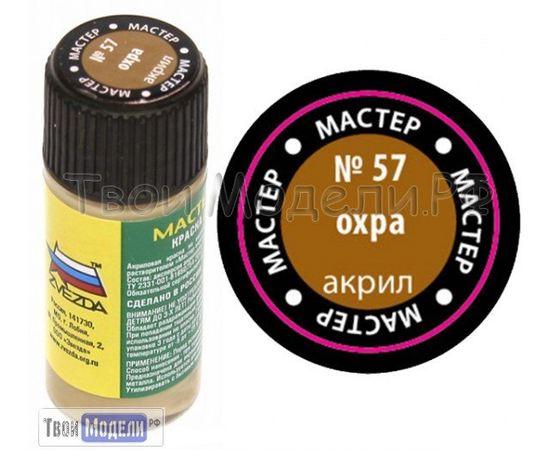 Необходимое для моделей zvezda МАКР 57 Звезда Охра краска акрил. tm01432 купить в твоимодели.рф