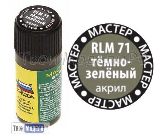 Необходимое для моделей zvezda МАКР 71 Звезда Тёмно-Зелёный краска акрил  . tm01436 купить в твоимодели.рф