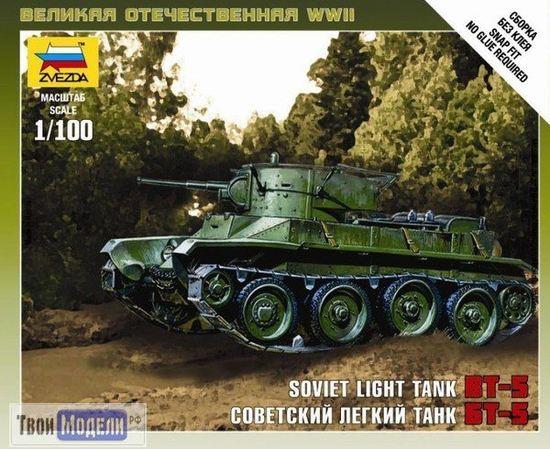 Склеиваемые модели  zvezda 6129 Звезда БТ-5 Советский легкий танк 1/100 tm01232 купить в твоимодели.рф