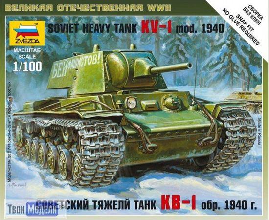 Склеиваемые модели  zvezda 6141 Звезда КВ-1 Советский тяжёлый танк обр. 1940г. tm01222 купить в твоимодели.рф
