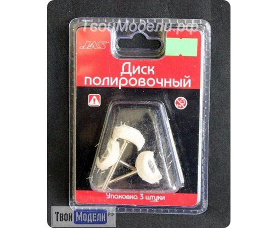 Оборудование для творчества JAS 2102 Диск полировочный белый, ткань, 22 мм tm00919 купить в твоимодели.рф