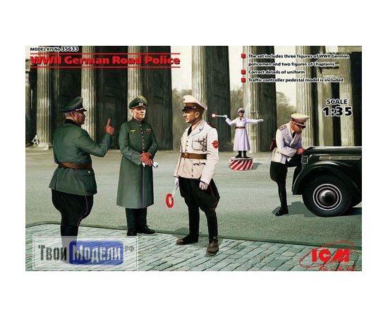 Склеиваемые модели  ICM 35633 Германские офицеры дорожной полиции tm01299 купить в твоимодели.рф