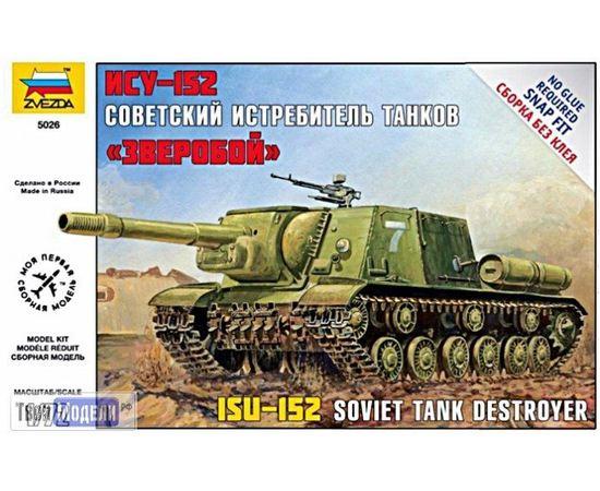 Склеиваемые модели  zvezda 5026 Звезда САУ ИСУ-152 Зверобой tm01229 купить в твоимодели.рф