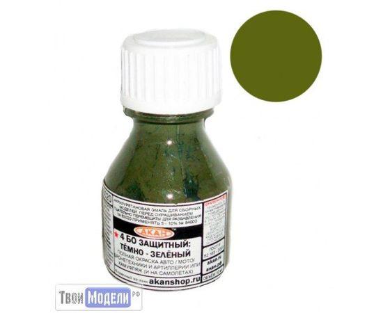 Необходимое для моделей АКАН 83020 4БО темно - зеленый защитный (Э) # Краска tm00845 купить в твоимодели.рф