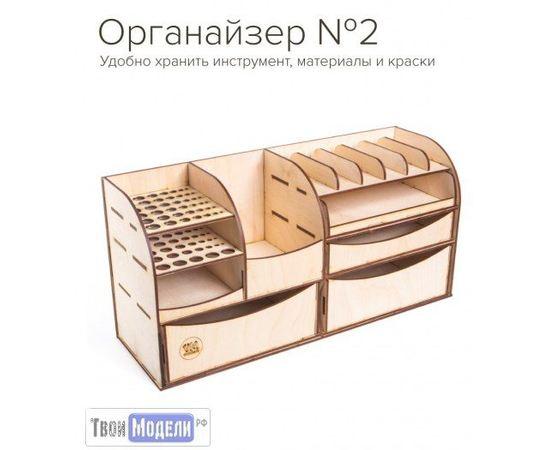 Оборудование для творчества VM Models М3984 Органайзер №2 для моделистов tm01147 купить в твоимодели.рф