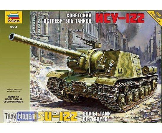 Склеиваемые модели  zvezda 3534 Звезда ИСУ-122 Истребитель танков САУ tm00887 купить в твоимодели.рф