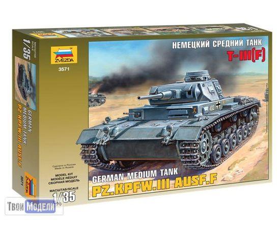 Склеиваемые модели  zvezda 3571 Звезда T-III (F ) Немецкий средний танк 1/35. tm00981 купить в твоимодели.рф