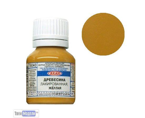 Необходимое для моделей АКАН 79040 Древесина лакированная, жёлтая # Краска tm00842 купить в твоимодели.рф