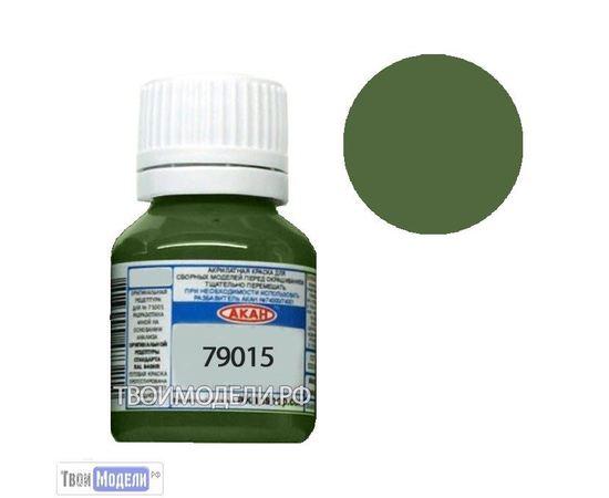 Необходимое для моделей АКАН 79015 Старая трава - зелёная # Краска tm00843 купить в твоимодели.рф