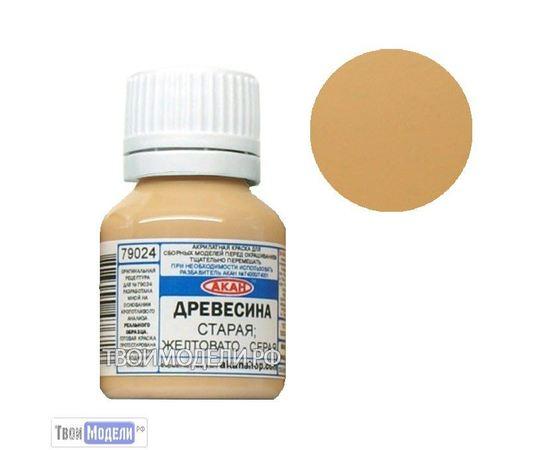 Необходимое для моделей АКАН 79024 Древесина старая желтовато-серая # Краска tm00844 купить в твоимодели.рф