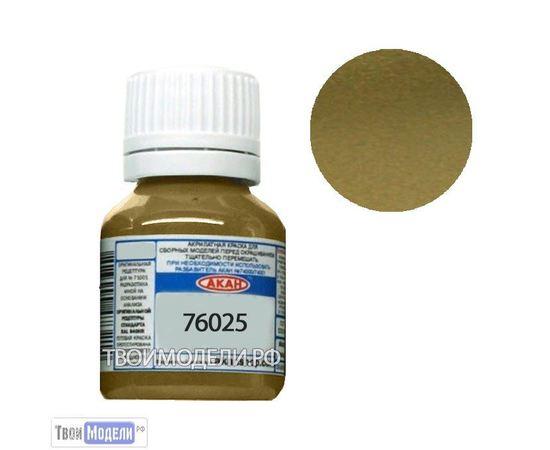 Необходимое для моделей АКАН 76025 Яркая латунь Металлик 15мл # Краска tm00828 купить в твоимодели.рф