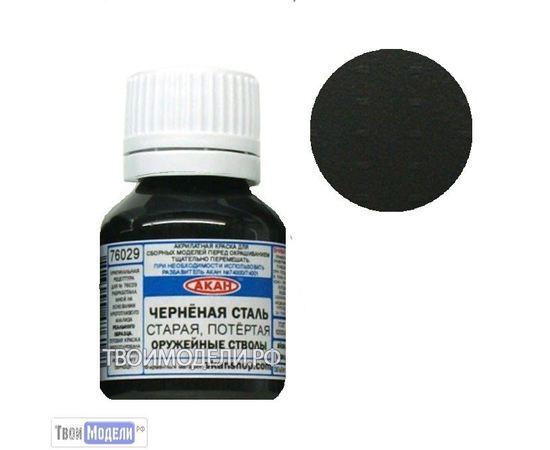 Необходимое для моделей АКАН 76029 Чернёная сталь старая Металлик # Краска tm00856 купить в твоимодели.рф