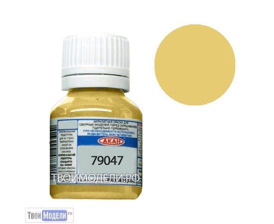 Необходимое для моделей АКАН 79047 Жёлто-коричневый # Краска tm00839 купить в твоимодели.рф
