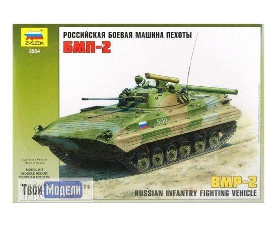 Склеиваемые модели  zvezda 3554 Звезда Советская БМП-2 1/35. tm00878 купить в твоимодели.рф